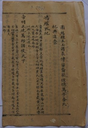 Trang đầu của cuốn Nam Việt Hùng Vương Ngọc phả vĩnh truyền miêu duệ tôn điệt ức vạn niên hương hỏa tự điển tôn sùng.