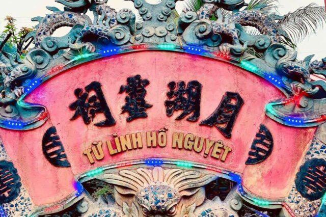 Cổng đền Nguyệt Hồ