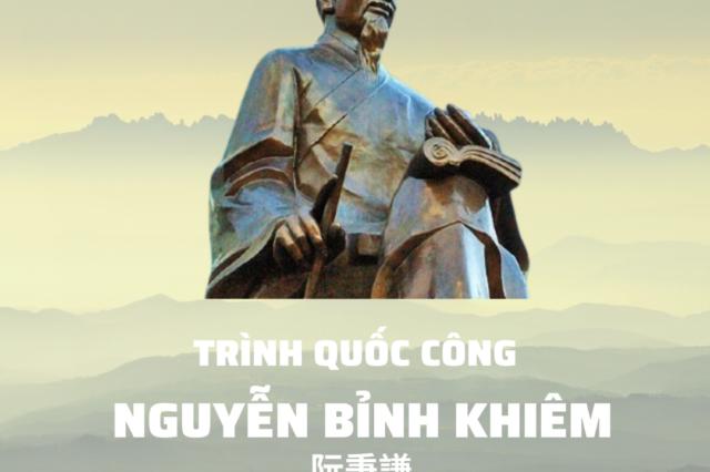 Trình Quốc Công Nguyễn Bỉnh Khiêm